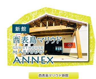 西表島マリウド新館ANNEX